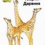 Шея жирафа - по Ламарку и по Дарвину
